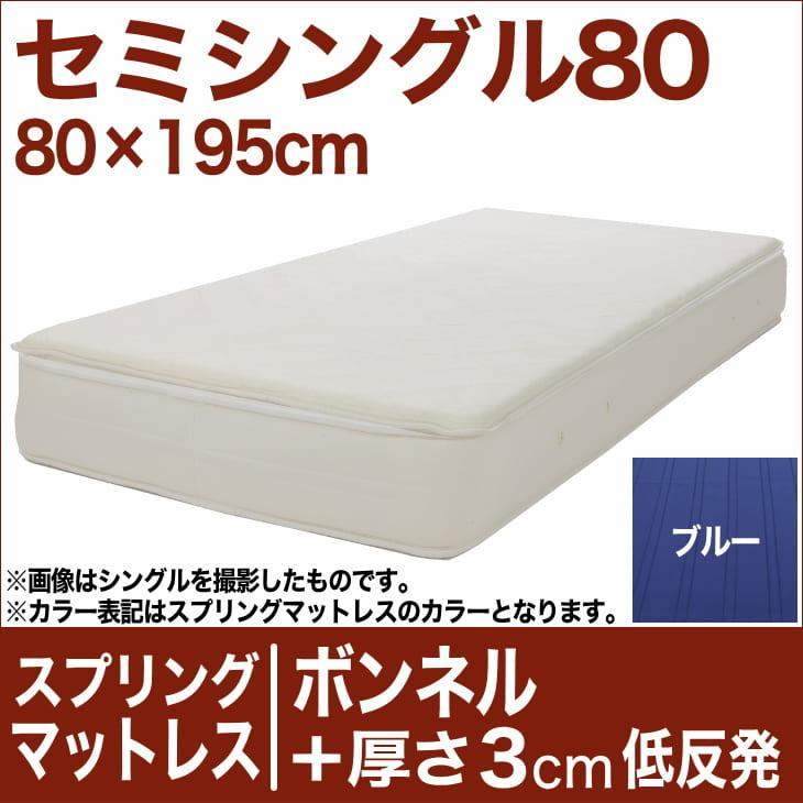 セレクトマットレス ボンネルコイルスプリングベッド+厚さ3cm低反発マット セミシングル80サイズ(80×195cm) ブルー【マットレス・ボンネルコイル・スプリング・厚さ3cm低反発マットレス・まっとれす・ベッド・寝具・送料無料・日本製】