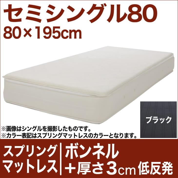 セレクトマットレス ボンネルコイルスプリングベッド+厚さ3cm低反発マット セミシングル80サイズ(80×195cm) ブラック【マットレス・ボンネルコイル・スプリング・厚さ3cm低反発マットレス・まっとれす・ベッド・寝具・送料無料・日本製】