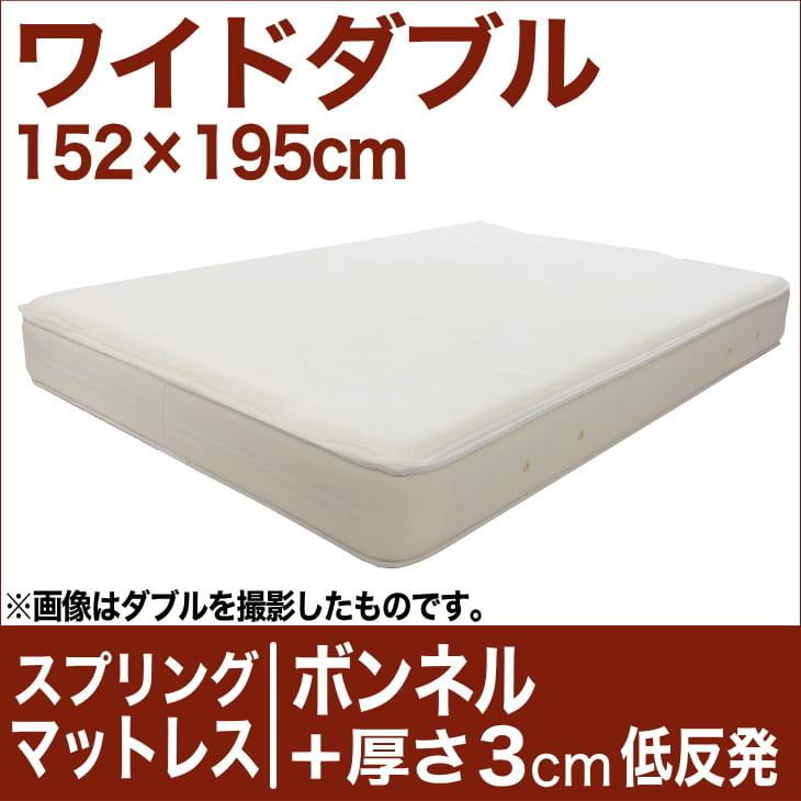 セレクトマットレス ボンネルコイルスプリングベッド+厚さ3cm低反発マット ワイドダブルサイズ(152×195cm) 生成(キナリ)【マットレス・ボンネルコイル・スプリング・厚さ3cm低反発マットレス・まっとれす・ベッド・寝具・送料無料・日本製】