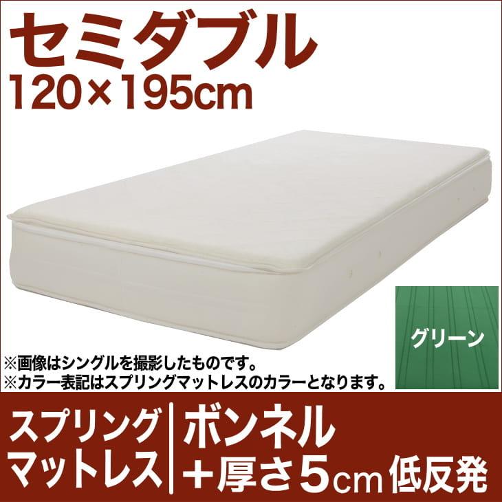 セレクトマットレス ボンネルコイルスプリングベッド+厚さ5cm低反発マット セミダブルサイズ(120×195cm) グリーン【マットレス・ボンネルコイル・スプリング・厚さ5cm低反発マットレス・まっとれす・ベッド・寝具・送料無料・日本製】