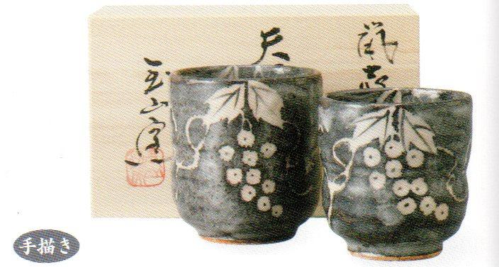 【美濃焼】 玉山窯 手書き 鼠志野葡萄紋夫婦湯呑
