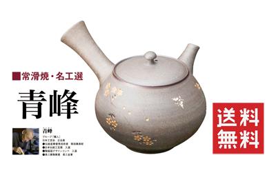 送料無料!!【常滑焼】名工 青峰 17号焼〆金桜細急須