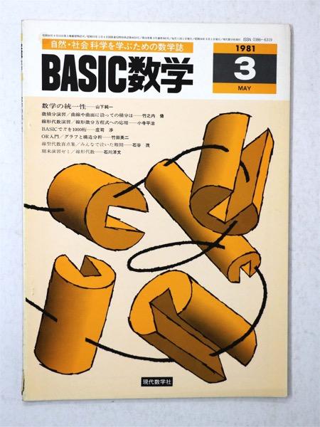 中古商品 中古 BASIC数学 おトク 1981年3月号:数学の統一性 開催中