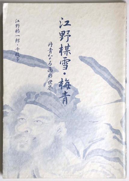 中古商品 中古 業界No.1 国際ブランド 江野楳雪 梅青 丹青なる画の世界