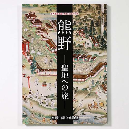 中古商品 中古 熊野 発売モデル 最新アイテム 世界遺産登録10周年記念特別展 聖地への旅