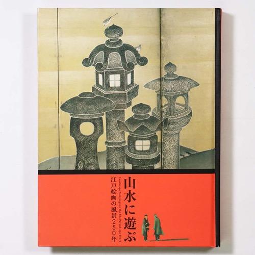 中古商品 中古 江戸絵画の風景250年 山水に遊ぶ 新作 大人気 超歓迎された