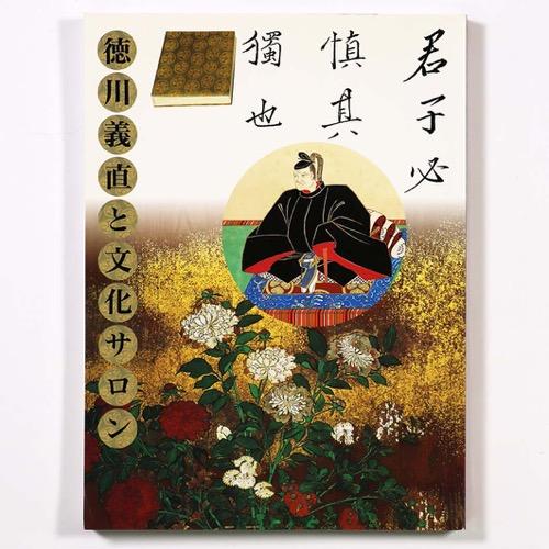 中古商品 期間限定送料無料 保障 中古 徳川家初代義直生誕400年 徳川義直と文化サロン