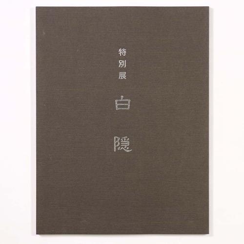 人気ブランド 中古商品 中古 特別展 正規品スーパーSALE×店内全品キャンペーン 白隠 伊那谷にも訪れた禅の傑僧