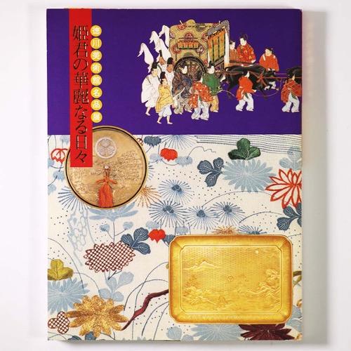 中古商品 中古 超特価 姫君の華麗なる日々 徳川美術館の名品展 品質検査済