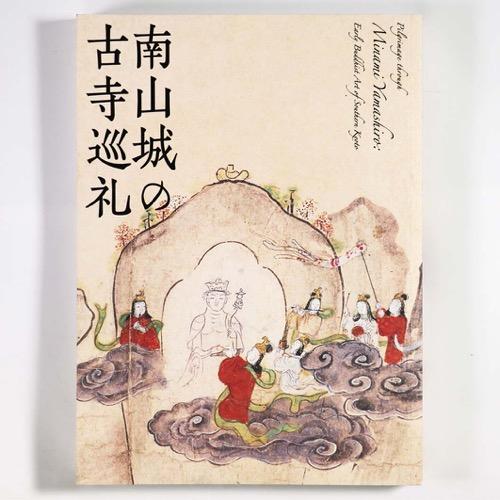 中古商品 中古 南山城の古寺巡礼 安い 品質検査済 特別展覧会