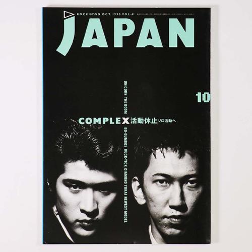 中古商品 中古 Rockin'on Japan 月刊ロッキング 1990年10月号 ジャパン 新作製品、世界最高品質人気! 通巻41号 当店は最高な サービスを提供します オン