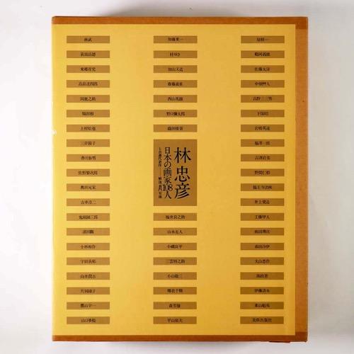 中古商品 数量は多 中古 開催中 日本の画家108人