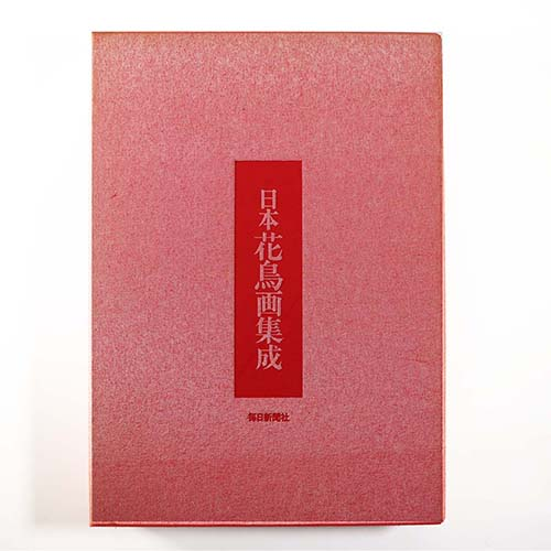 中古商品 中古 出群 贈呈 日本花鳥画集成