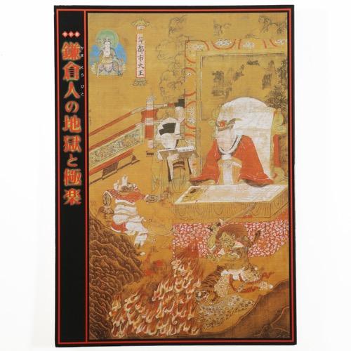 中古商品 内祝い 中古 鎌倉人の地獄と極楽 限定モデル