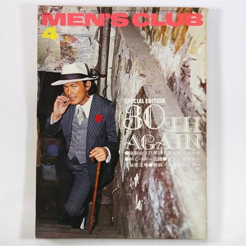 新品未使用 中古商品 中古 MEN'S 定価 CLUB メンズクラブ 1971年4月号 通巻113号