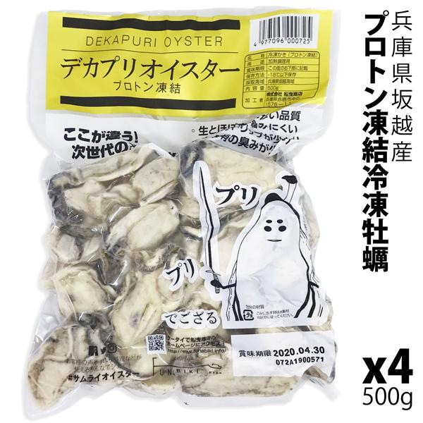 大粒新鮮冷凍デカプリオイスタ―★坂越かき 冷凍むき身500g×4(加熱用)(1パックおおよそ20粒入り 3~4名様分) [送料無料]★驚きのぷりぷりで美味しい牡蠣♪熱を加えても縮まない魔法の牡蠣。