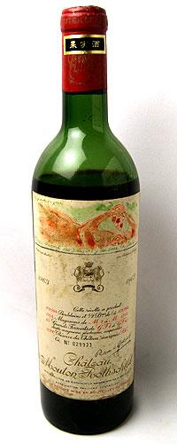シャトー ムートン・ロートシュルト [1963] 【赤ワイン】【あす楽】