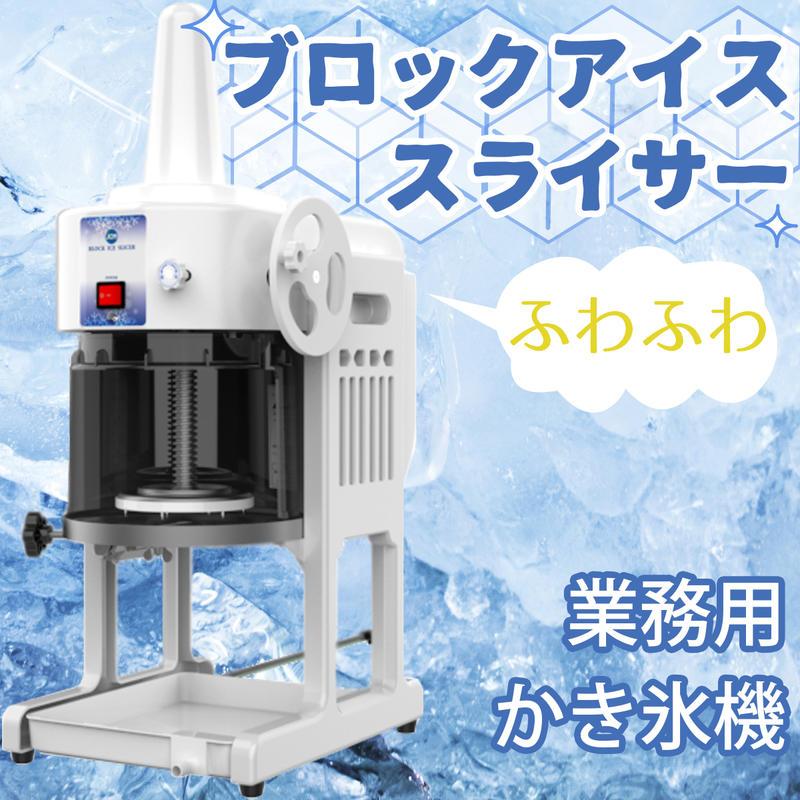 かき氷機 電動 ふわふわ 業務用 ブロックアイススライサー かき氷器 カキ氷機 代引きOK 送料無料 替え刃付き(iceblock)