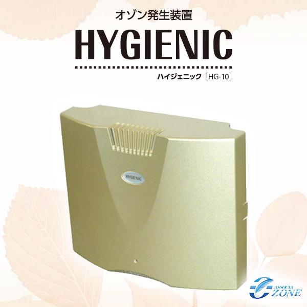 業務用オゾン脱臭器【ハイジェニック HG-10】オゾン脱臭器 オゾン脱臭機