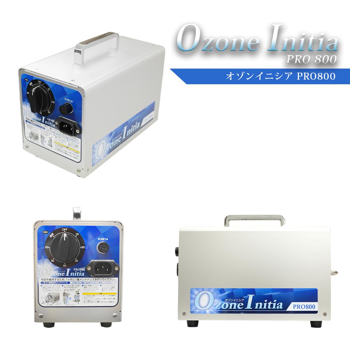 オゾンイニシアPRO800 業務用脱臭機・消臭機 車内 室内のイヤなニオイを強力脱臭 (ozoneinitiapro800)