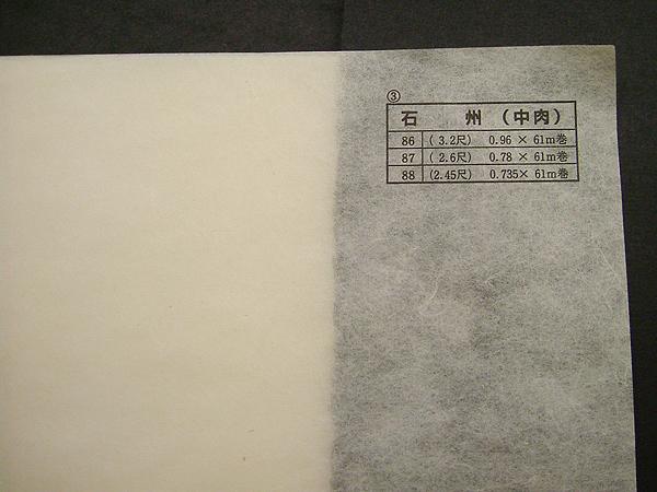 送料料金140サイズ ロール石州 中肉 61m巻
