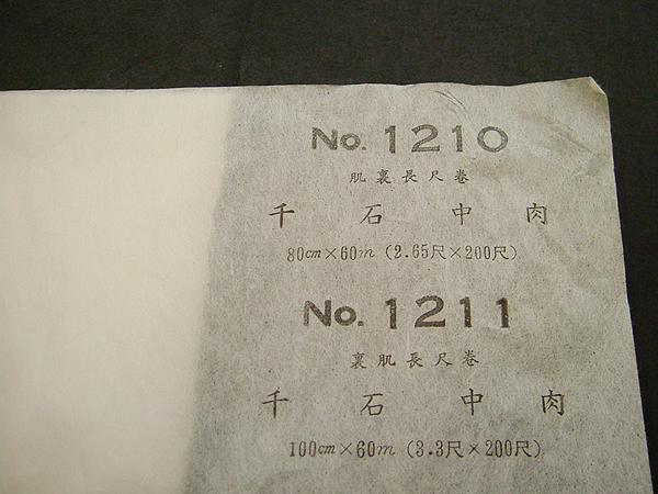 ロール千石 3.3尺60m巻 中肉