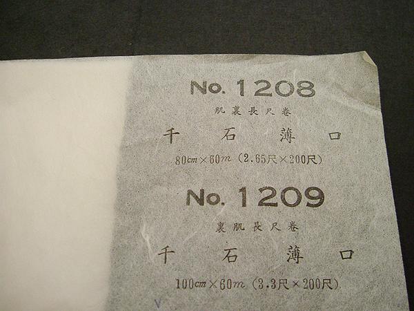ロール千石 3.3尺60m巻 薄口