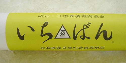 表装修復及裏打敷紙専用紙 いちばん 黄ラベル(ロール)
