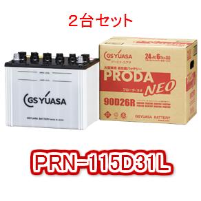 ジーエスユアサ GS YUASA PRN-115D31L 2台セット トラック・大型車両用カーバッテリー