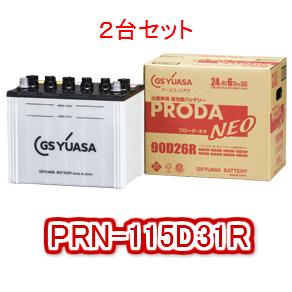 ジーエスユアサ GS YUASA PRN-115D31R 2台セット トラック・大型車両用カーバッテリー