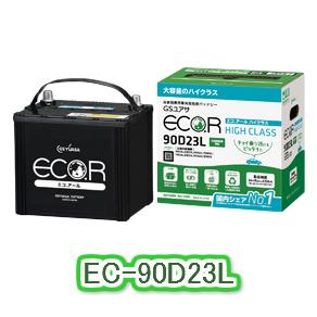 GSユアサ EC-90D23L 充電制御車(エコカー)用カーバッテリー