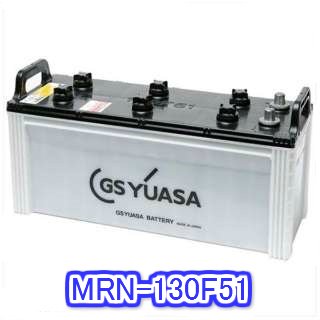 GSユアサ MRN-130F51 【船舶用バッテリー】
