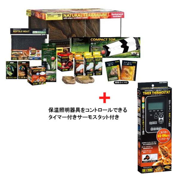 温度管理は自動でおまかせセット 商品 正規品スーパーSALE×店内全品キャンペーン ジェックスフトアゴヒゲトカゲリクガメ飼育セット+タイマ-付きサーモスタットセット
