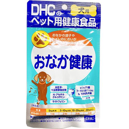 犬 メーカー公式ショップ 猫 送料無料お手入れ要らず サプリメント DHCおなか健康15g メール便OK 1粒重量250mgX60粒