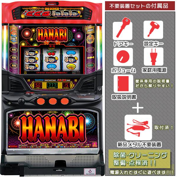 【中古】 ハナビ マットブラックver| パチスロ コイン不要機つき中古スロット実機| 実機