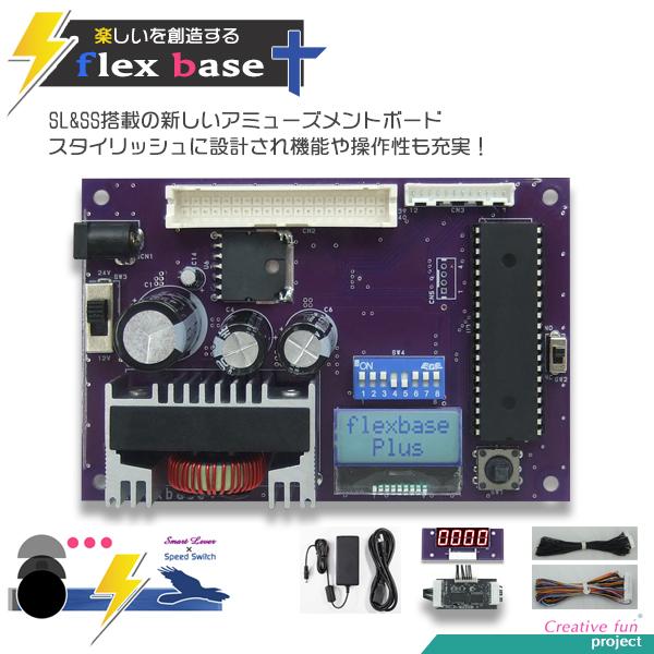 AM基盤「flex base+」(フレクスベースプラス)楽しいを創造する Smart Lever & Speed Switch 実機と同時購入にて取付加工済みでお届けいたしますので、アミューズ専用キャビネット等にすぐに設置出来ます! パチスロ実機|スロット本体用 アミューズメント基盤