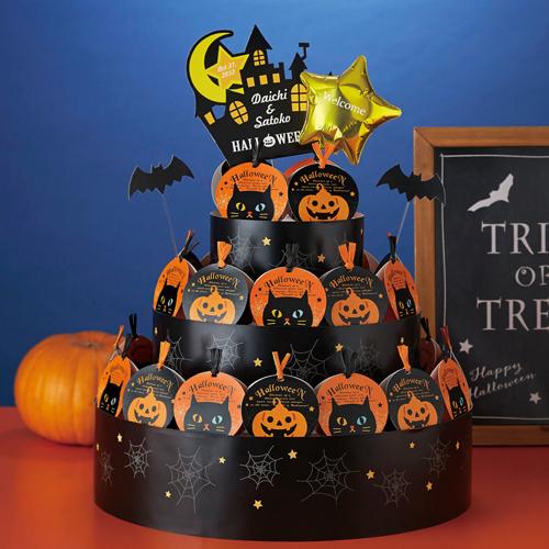 【ウェルカムオブジェ】ハロウィンタワー 30個セット|名入れ プチギフト プレゼント ウェルカムボード オリジナル 結婚式 2次会 ウェディング お菓子 スイーツ クッキー ハートパイ キャンディー かわいい かぼちゃ 黒猫 バルーン