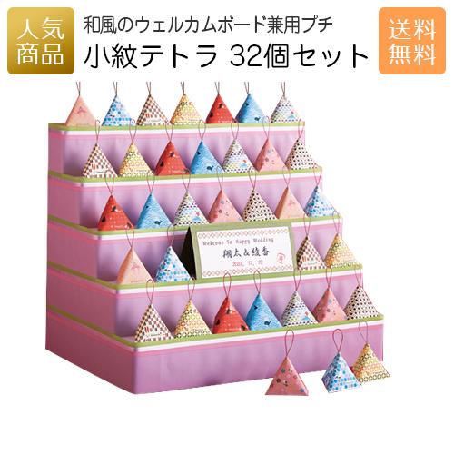 小紋テトラ 32個セット プチギフト プレゼント ウェルカムボード ウェルカムスペース 結婚式 2次会 ウェディング ウエディング お菓子 飴 キャンディー 日本製 おしゃれ おもしろい 和風 和柄 割引き ギフト