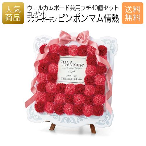 エレガントフラワーガーデン ピンポンマム情熱 40個セット|ウェルカムオブジェ 結婚式プチギフト ウェルカムボード ウェルカムスペース 名入り 写真入り プレゼント お花 菊 きく 国産ドラジェ 日本製 お菓子