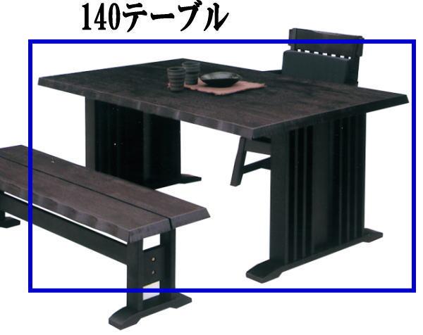 ダイニングテーブル 幅150cm テーブル 木製 和風 モダン4人用 4人掛け用 霧島