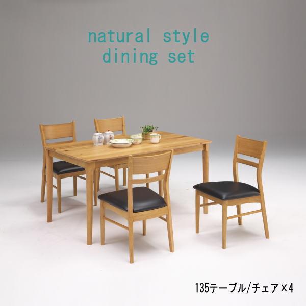 セール 応接セット ダイニングセット 5点セット ナチュラル 木製 4人掛けタイプ 4人用ダイニングセット 食堂テーブルセット ダイニング5点セット カフェテーブルセット 四人掛け 四人用 ベスト 北欧