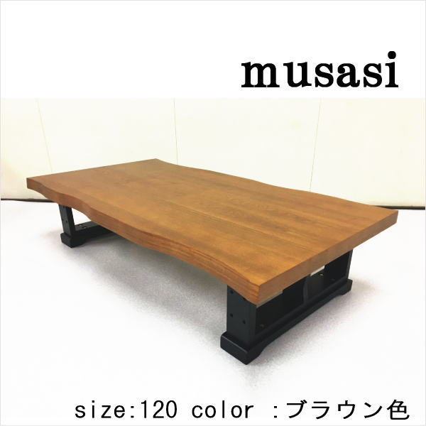 座卓120 座卓テーブル センターテーブル 応接テーブル 和モダン ローテーブル ダイニングテーブル 4人用 和室 テーブル 和風 ちゃぶ台 なぐり加工 送料無料