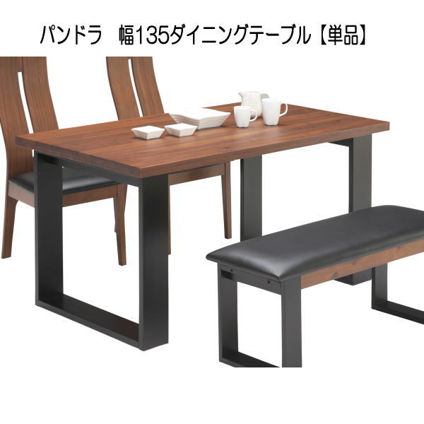 セール 単品 ダイニングテーブル 135 4人 ウォールナット ブラウン 木製 おしゃれ パンドラ テーブル