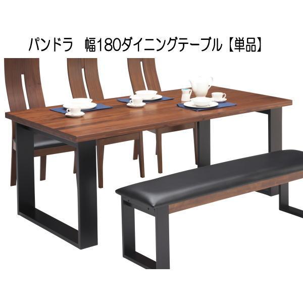 セール 単品 ダイニングテーブル 180 6人 ウォールナット ブラウン 木製 おしゃれ パンドラ テーブル