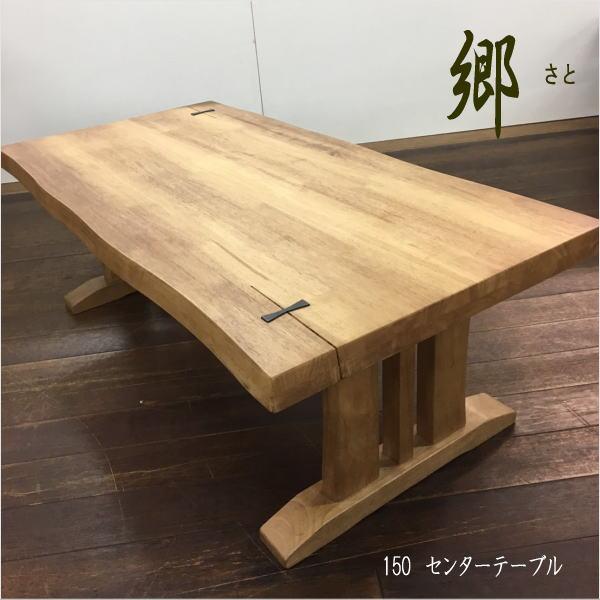 テーブル センターテーブル リビングテーブル 木製 150 北欧風 郷 さと 古民家風 ブラウン ローテーブル ブラウン ナチュラル ダークブラウン 送料無料