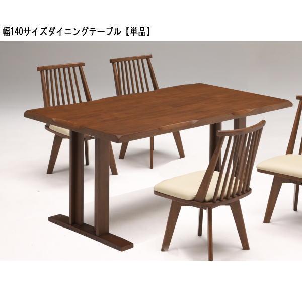 テーブル ダイニングテーブル 4人用ダイニング カフェ風 和風 単品 送料無料 ブラウン 140 ナチュラル エレガント 木製 セール お買い得 家具 インテリア 価格 和風