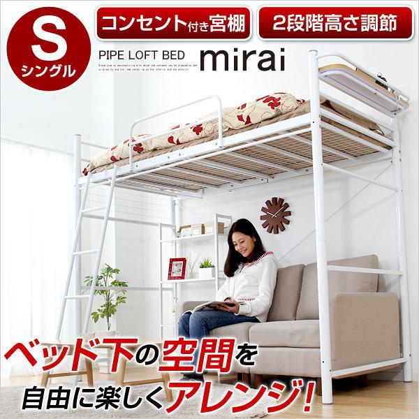 【クーポン】ロフトパイプベッド ミライ-mirai- シングルベッド ベッド ベッドフレーム シングル シングルベッド 子供 ホワイト シルバー 女の子 女子 子供部屋 パイプベッド 一人暮らし ロマンチック