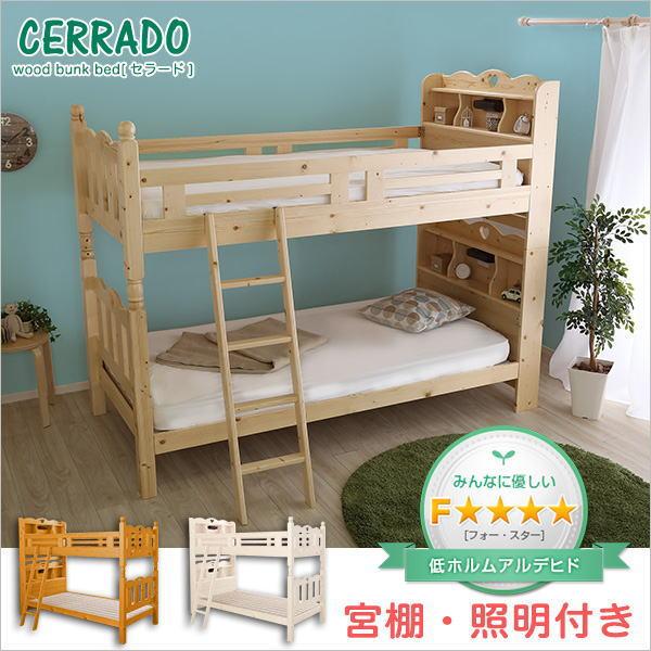 耐震仕様のすのこ2段ベッド【CERRADO-セラード-】(ベッド すのこ 2段)クーポン おしゃれ ホワイト ナチュラル ライトブラウン