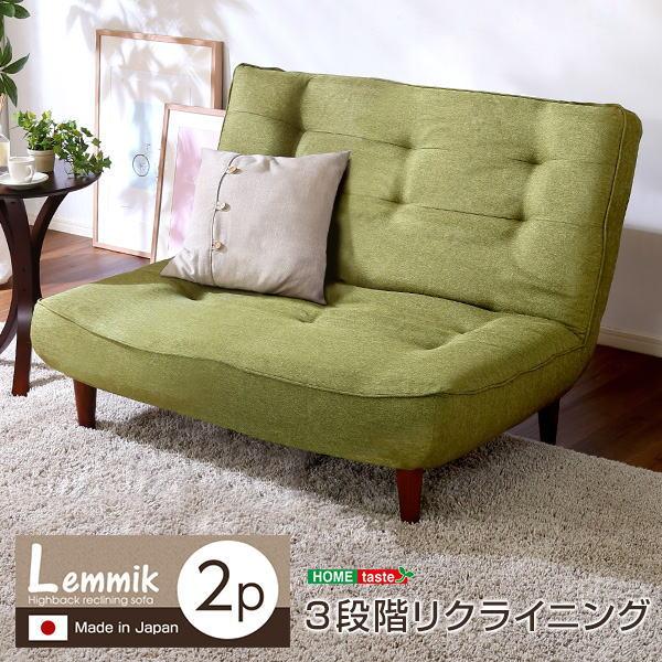 2人掛ハイバックソファ(布地)ローソファにも、ポケットコイル使用、3段階リクライニング 日本製|lemmik-レミック- クーポン 一人暮らし