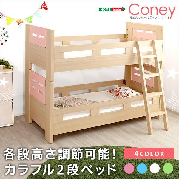 高さ調節可能な2段ベッド【Coney-コニー-】(2段 カラフル 高さ調整)ピンク ホワイト ブルー 子供家具 子供用ベッド ベッドベット 2段ベット 2段ベット 木製 シングル